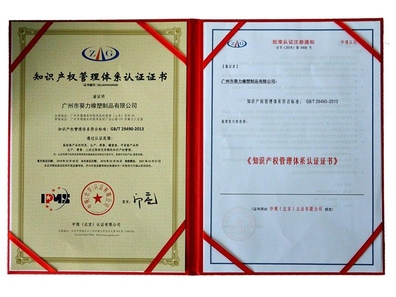 Intellectual property certification